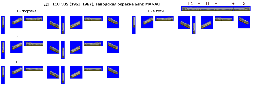 Д1 (1963-1967).png